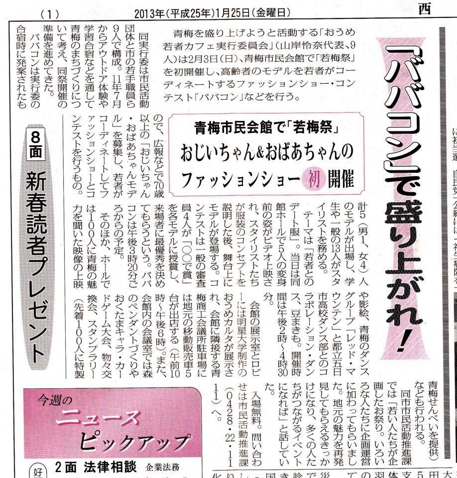 西多摩新聞に掲載されました。